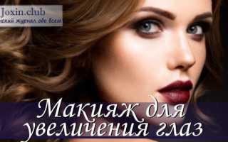 Как увеличить глаза с помощью макияжа пошагово