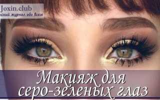 Макияж для зелено серых глаз