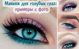 Макияж поэтапно для голубых глаз