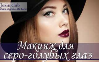 Макияж для русых с серыми глазами