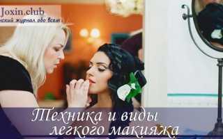 Как делать легкий макияж