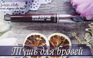 Как накрасить брови тушью для ресниц