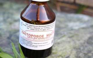 Касторовое масло для бровей применение